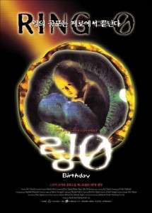 "Poster voor de film ""Ring 0: Birthday"""