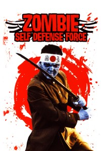 "Poster voor de film ""Zombie Self-Defense Force"""