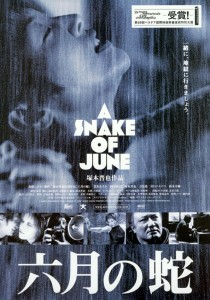 "Poster voor de film ""A Snake of June"""